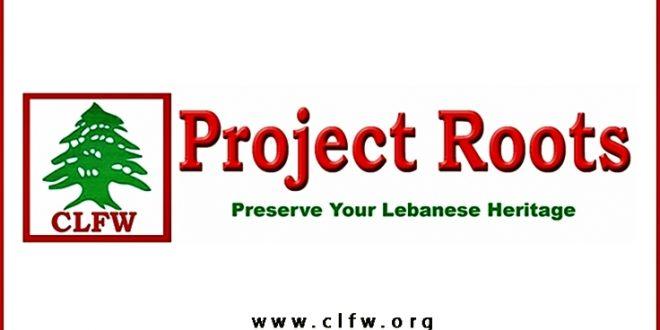 المؤسسة اللبنانية المسيحية في العالم: عائلة سلوم في بوسطن إستعادت جنسيتها اللبنانية