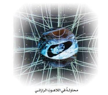 """صدور كتاب """"الخلق من الحبّ"""" بنسخته العربية للأب ميشال روحانا"""
