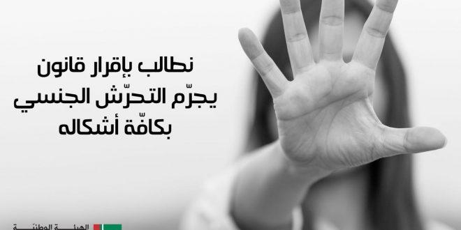 الهيئة الوطنية لشؤون المرأة: لإقرار قانون تجريم التحرش الجنسي بكافة أشكاله