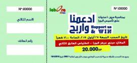 """""""لابورا"""" تعلن عن اطلاق اليانصيب الريعي الأوّل"""