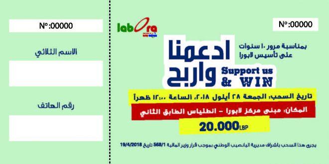 """""""لابورا"""" تنظم حفل توزيع جوائز اليانصيب الريعي الاول لها في 15 ك2"""