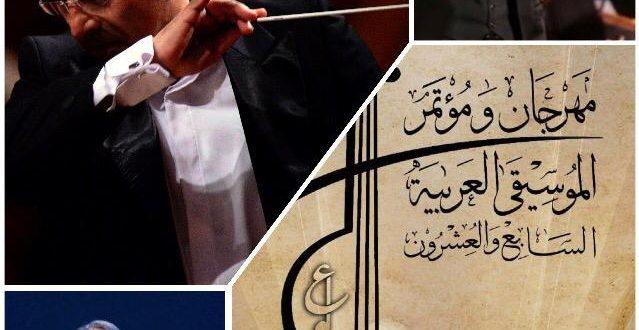 أمسية لبنان الزمان الجميل في 6 ت2 بدار الأوبرا المصرية