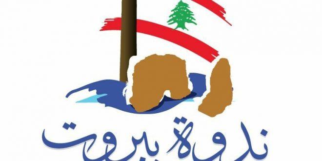 رئيس ندوة بيروت حذر من تفشي السرطان