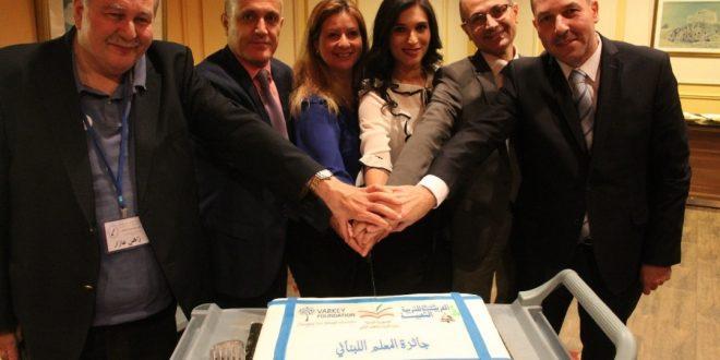 الإعلان عن المرشحين لنيل جائزة أفضل معلم في لبنان