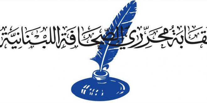 تقديم طلبات الترشيح لانتخابات مجلس نقابة المحررين تبدأ غدا