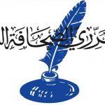 اقفال باب الترشيح لانتخابات مجلس نقابة المحررين المقررة في 6 ك1
