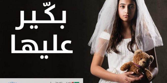 الامم المتحدة والهيئة الوطنية لشؤون المرأة تطلقان حملة في لبنان لانهاء زواج الاطفال