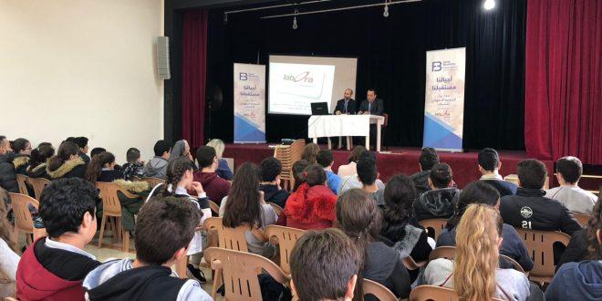 """ندوة حول التوجيه المهني للشباب بعنوان """"أجيالنا مستقبلنا"""" من تنظيم مؤسسة فريد البستاني و""""لابورا"""""""