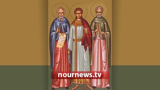 في ذكرى شهادة قدّيسين ثلاثة..