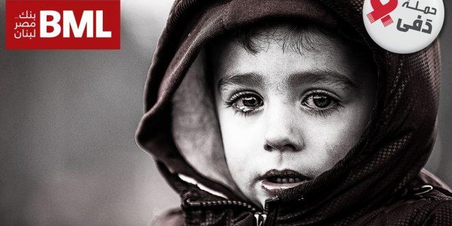 حملة دفء جمعت مساعدات للعائلات المحتاجة بالتعاون مع بنك مصر لبنان
