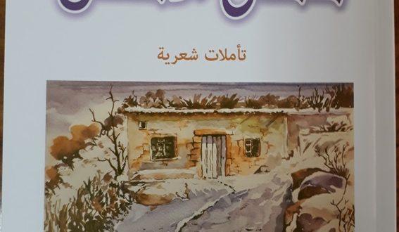 صدور مجموعة همس الاماكن للشاعر وليد عبد الصمد