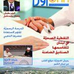 """مرض الفساد، الصحة في خطر، القروض السكنية الى أين؟ : العدد الجديد من مجلة """"أورا"""""""