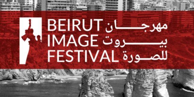 «مهرجان بيروت للصورة»: استقبال الطلبات مستمرّ
