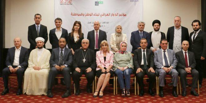 أديان نظمت في أربيل المؤتمر الثالث للحوار العراقي لبناء الوطن والمواطنة