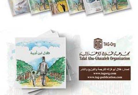 التربية تعتمد قصة طلال ابن أديبة كمورد ثقافي في مكتبات المدارس اللبنانية