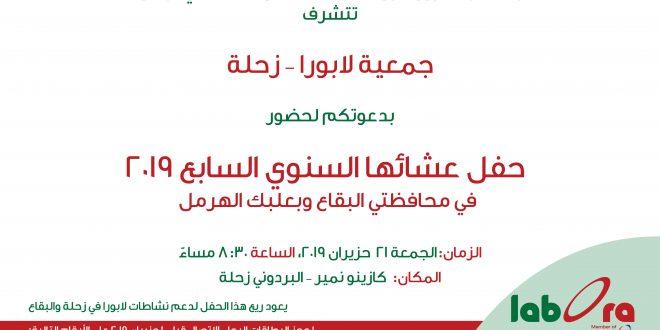 """""""لابورا"""" تحتفل بالعيد السابع لانطلاق عملها في منطقة زحلة والبقاع في 21 حزيران"""