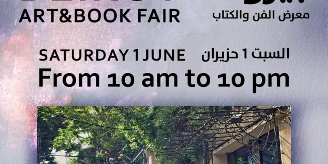جمعية ثقافة الكتاب اقامت معرض بيروت معرض الفن والكتاب على درج مار نقولا