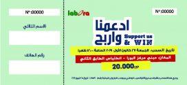 """""""لابورا"""" تعلن عن اطلاق اليانصيب الريعي الثاني"""